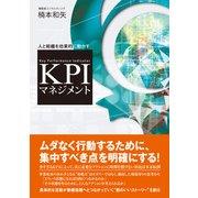 人と組織を効果的に動かす KPIマネジメント [単行本]