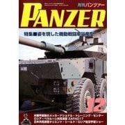 PANZER (パンツアー) 2017年 12月号 [雑誌]