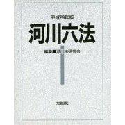 河川六法〈平成29年版〉 [単行本]