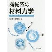 機械系の材料力学 [単行本]