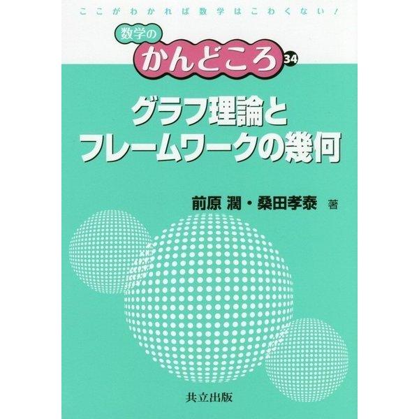 グラフ理論とフレームワークの幾何 (数学のかんどころ<34>) [全集叢書]
