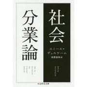 社会分業論 (ちくま学芸文庫) [文庫]