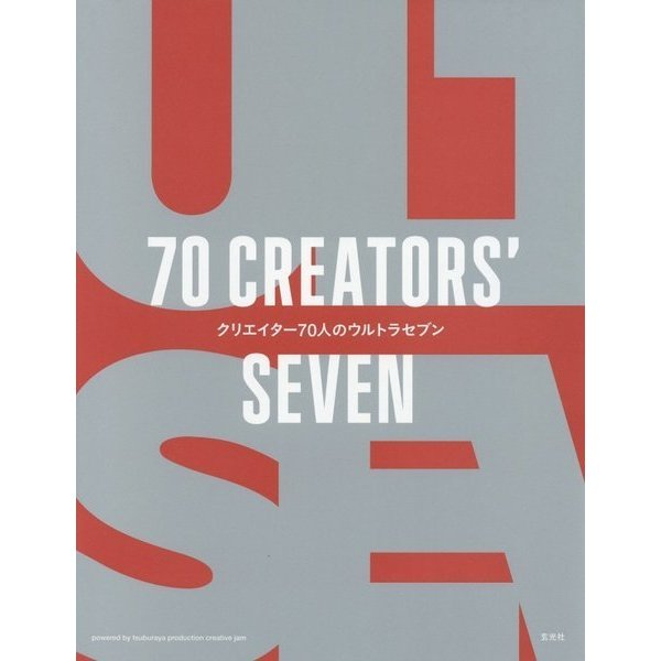 70 CREATORS' SEVEN クリエイター70人のウルトラセブン [単行本]