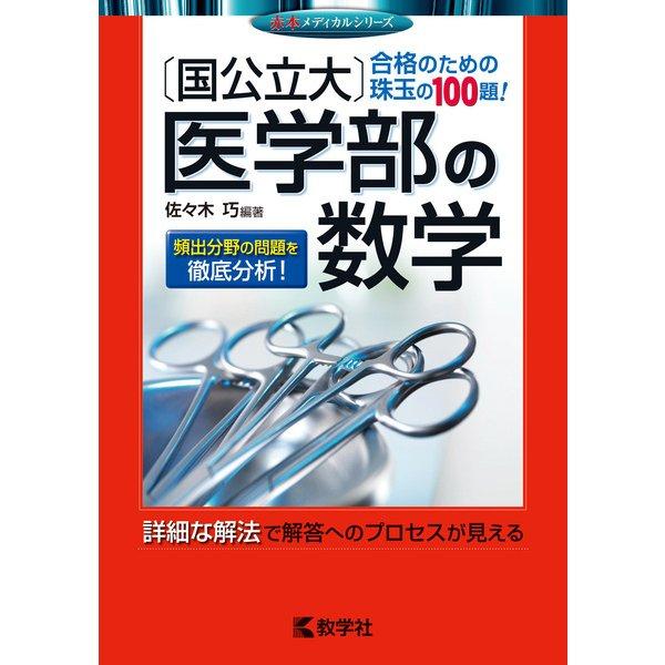 赤本805 国公立大医学部の数学 2018年版 [全集叢書]