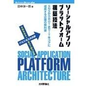 ソーシャルアプリプラットフォーム構築技法--SNSからBOTまでITをコアに成長する企業の教科書 [単行本]