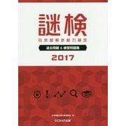 謎検 日本謎解き能力検定 過去問題&練習問題集 2017 [単行本]