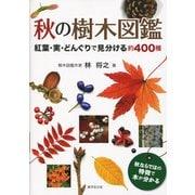 秋の樹木図鑑-紅葉・実・どんぐりで見分ける約400種 [図鑑]