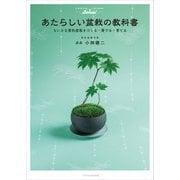 あたらしい盆栽の教科書-ちいさな景色盆栽をつくる・愛でる・育てる [単行本]