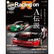 レーシングオン A伝説 Divison 3 No.491 [ムック・その他]