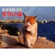 2018 岩合光昭 世界の猫カレンダー(壁掛け) [ムック・その他]