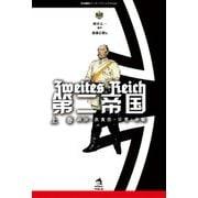 第二帝国〈上巻〉政治・衣食住・日常・余暇(帝国趣味インターナショナル〈Vol.1〉) [単行本]