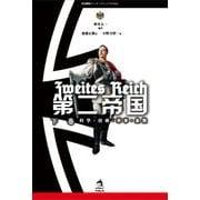 第二帝国〈下巻〉科学・技術・軍事・象徴(帝国趣味インターナショナル〈Vol.2〉) [単行本]
