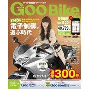 Goo Bike 首都圏版 2017年 11/20号 [雑誌]