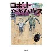 ロボット・イン・ザ・ハウス (小学館文庫) [文庫]