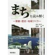 まちを読み解く-景観・歴史・地域づくり [単行本]