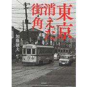 東京 消えた街角 [単行本]