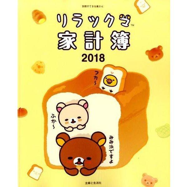 リラックマ家計簿2018 (別冊すてきな奥さん) [ムックその他]