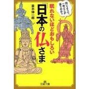 眠れないほどおもしろい「日本の仏さま」-同じようで、一体どこが違うのか? (王様文庫) [文庫]