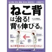 ねこ背は治る!背も伸びる。-ねこ背は、老化、腰痛、冷え性、自信がない…の原因です。(マガジンハウスムック) [ムックその他]