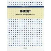 専門基礎ライブラリー 機械設計 (専門基礎ライブラリー) [単行本]