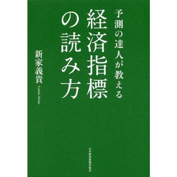 予測の達人が教える 経済指標の読み方 [単行本]