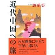 近代中国への旅 [単行本]