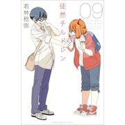 徒然チルドレン(9) (講談社コミックス) [コミック]