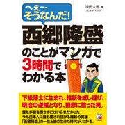 西郷隆盛のことがマンガで3時間でわかる本―へえーそうなんだ!(アスカビジネス) [単行本]