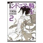 新装版 シドニアの騎士(2) (KCデラックス アフタヌーン) [コミック]
