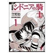新装版 シドニアの騎士(1) (KCデラックス アフタヌーン) [コミック]