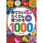 育てたい花がたくさん見つかる図鑑1000―自分の好きな色でもさがせる(実用No.1) [単行本]