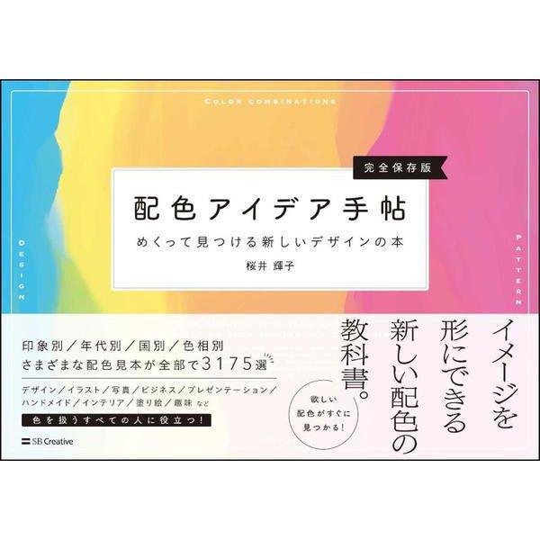 配色アイデア手帖―めくって見つける新しいデザインの本 完全保存版 [単行本]