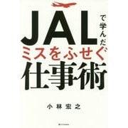JALで学んだミスをふせぐ仕事術 [単行本]