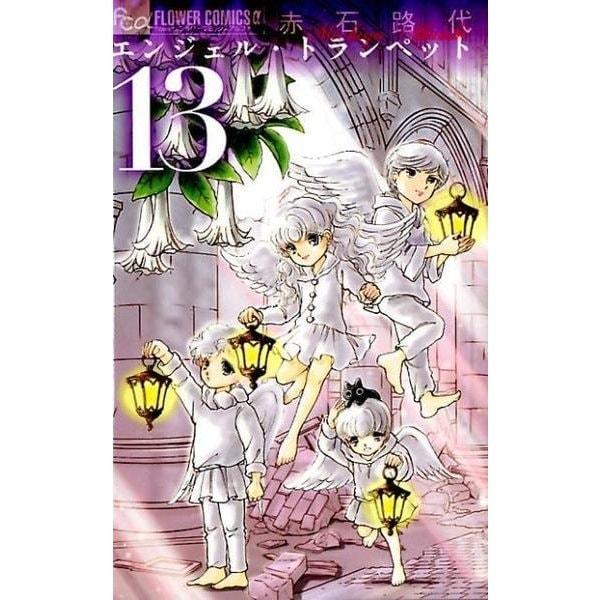 エンジェル・トランペット 13 (フラワーコミックス) [コミック]