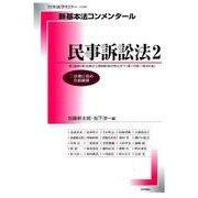 新基本法コンメンタール民事訴訟法2:別冊法学セミナー [ムック・その他]
