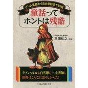 童話ってホントは残酷-グリム童話から日本昔話まで38話(二見レインボー文庫) [文庫]