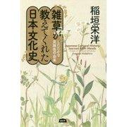 雑草が教えてくれた日本文化史-したたかな民族性の由来 [単行本]
