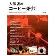 人気店のコーヒー焙煎-Essential Books for Coffee Roasting [単行本]