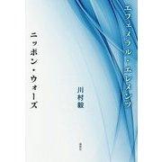 エフェメラル・エレメンツ/ニッポン・ウォーズ [単行本]