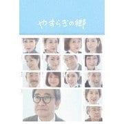 やすらぎの郷 DVD-BOX Ⅰ