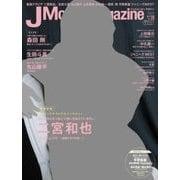 J Movie Magazine(ジェイムービーマガジン) Vol.28 (パーフェクト・メモワール) [ムック・その他]