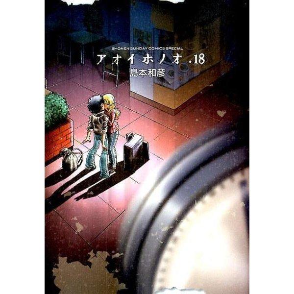 アオイホノオ<18>(ゲッサン少年サンデーコミックス) [コミック]