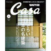 Casa BRUTUS (カーサ ブルータス) 2017年 11月号 [雑誌]