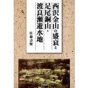 西沢金山の盛衰と足尾銅山・渡良瀬遊水地 [単行本]