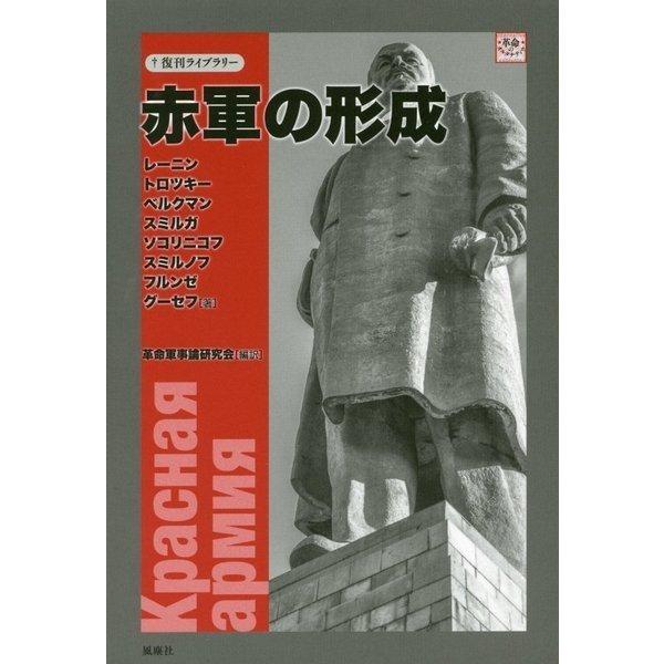 赤軍の形成(復刊ライブラリー) [単行本]