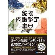 図説 鉱物肉眼鑑定事典 [単行本]