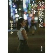 彼女たちの売春(ワリキリ)(新潮文庫) [文庫]