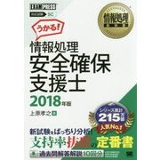 情報処理安全確保支援士〈2018年版〉(情報処理教科書) [単行本]