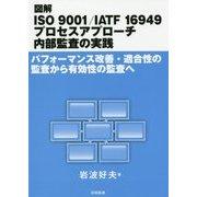 図解 ISO 9001/IATF 16949プロセスアプローチ内部監査の実践―パフォーマンス改善・適合性の監査から有効性の監査へ [単行本]