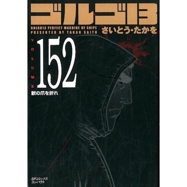 ゴルゴ13 152(SPコミックス コンパクト) [コミック]